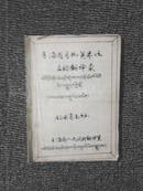 青海省各机关单位名称翻译录(征求意见稿)