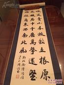 云南书法第一人,《冯国语书法立轴》已装裱。