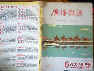 广播歌选 1958.6(H3)