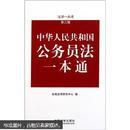 法律一本通:中华人民共和国公务员法一本通(第3版)