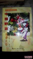 SF18-1 菜谱类:中国野菜食谱大全(93年1版98年2印)