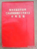 黄河首届活学活用毛泽东思想积极分子代表大会材料选编