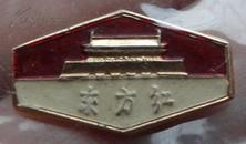 文革徽章:东方红背杭州