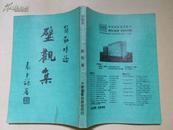 A75928  中华民国六十八年  简劲时论《璧观集》