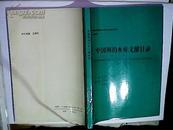 中国湖泊水库文献目录 (1858-1990)
