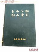 《古今人物别名索引》1982年11月长春市古籍书店影印、精装、馆藏