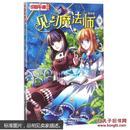 见习魔法师-9-漫画版 葵子 绘 9787514830231