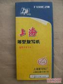 上海薄型复写纸一盒(100张) 型号2839