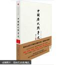 中国历代战争史(第17册):清(下)
