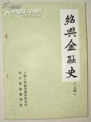 绍兴金融史(上册)