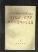 马克思 恩格斯 列宁  斯大林 毛泽东 关于社会主义经济理论问题的部分论述