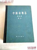 《中国动物志》昆虫纲、蚤目、馆藏精装、1986年12月一版一印