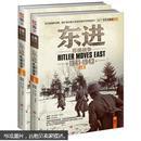 东进:苏德战争(1941-1943)(套装上下卷)(附1CD)