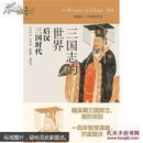 讲谈社中国的历史04三国志的世界:后汉三国时代
