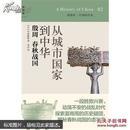 讲谈社中国的历史02从城市国家到中华:殷周春秋战国 (内有笔记)