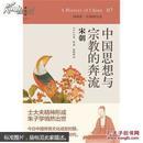 讲谈社中国的历史07中国思想与宗教的奔流  宋朝(内有笔记)