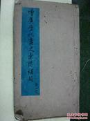 民国白纸精印大16开书画名著《增广历代画史汇传补编》(四卷一册全)