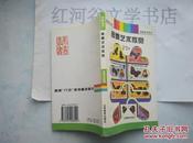 美育丛书:其他艺术系列--邮票艺术欣赏