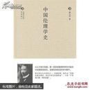 经典随行中国文化丛书--中国伦理学史(精)