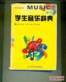 学生音乐辞典(中国首部学生专用音乐辞典) (图书干净新  书重近0.8公斤)