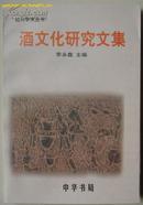 酒文化研究文集(绍兴学术丛书)