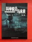 科学前沿与未来 (第六集)