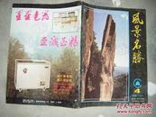 风景名胜 1993 4