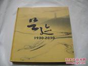 足迹(1930-2010)北京市万安公墓建立八十周年纪念册