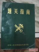 通关指南<1992年中华人民共和国汕头海关编>