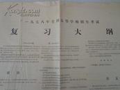 1978年全国高等学校招生考试复习大纲(铅印)
