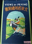 《北京名胜明信片》民国时期日本版!彩色10张一套全!包括故宫全景、天安门、长城、天坛、颐和园、北海、景山、十三陵、玉泉山、孔庙!尺寸14*9cm!原版封套非常新!