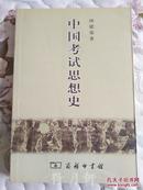 《中国考试思想史》 田建荣著 商务印书馆2004年一版一印