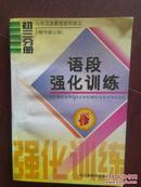 语段强化训练,初三分册,1999版,