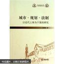 华东政法大学科学研究院社科文库:城市·规划·法制(以近代上海为个案的研究)