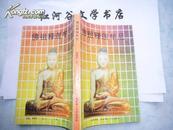 宗教类----佛祖释迦牟尼