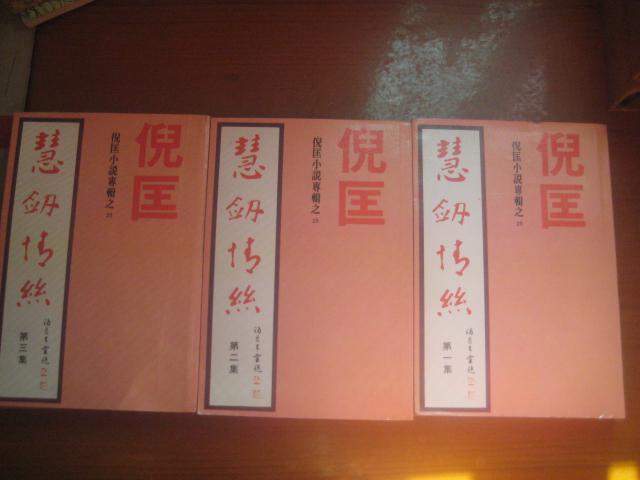 老版武侠小说:慧剑情丝 第一、二、三集全 倪匡小说专辑之25
