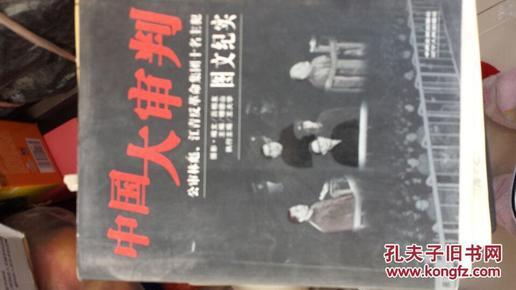 中国大审判