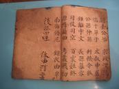 GJ51  手抄本·百家姓·一册··线装·草纸