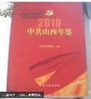 中共山西年鉴. 2010 (后背有点潮如图)