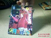 体育世界--红魔贺岁写真、米兰战士写真【2本合售】