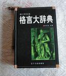 格言大辞典【修订彩色版】