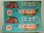 [五十年代糖标]鸾凤牌公私合营齐齐哈尔市新生食品厂什锦水果卷糖