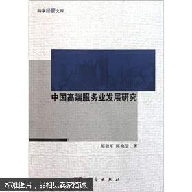 中国高端服务业发展研究