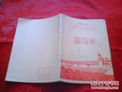 22开30页练习本【前面撕了一页 医学笔记】