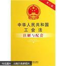 中华人民共和国工会法注解与配套第三版(含中国工会章程)