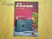 熊猫卡式录音机 L--02使用说明书