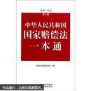 法律一本通:中华人民共和国国家赔偿法一本通(第3版)