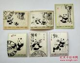 编57—62熊猫(信销邮票全)