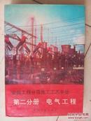 安装工程分项施工工艺手册.第二分册.电气工程