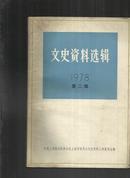 文史资料选辑(1978年第二辑)
